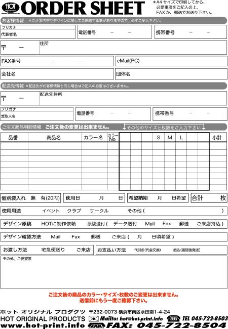 PDF_ordersheet.png
